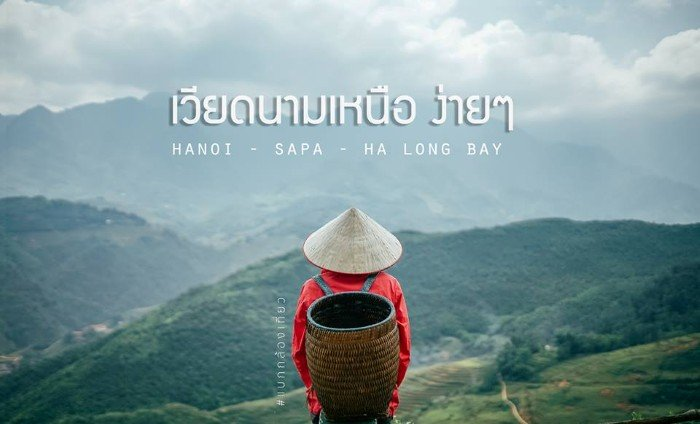 Việt Nam rất đẹp trong mắt bạn trẻ Thái. -Ảnh: แบกกล้องเที่ยว