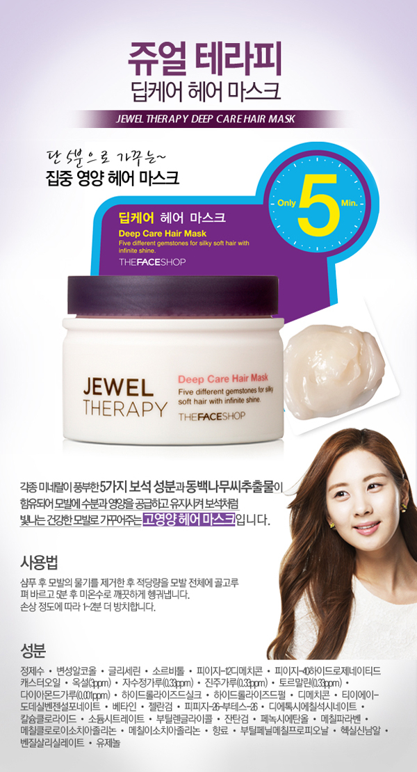 Deep Care Hair Mask Jewel Therapy The Face Shop